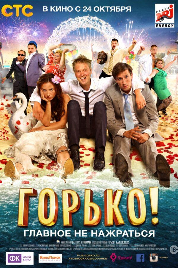 Горько! (2013)