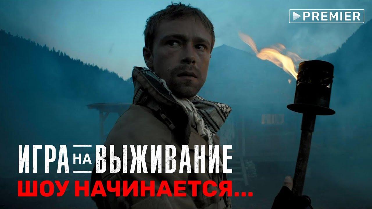Игра на выживание (12 серий) (2020)
