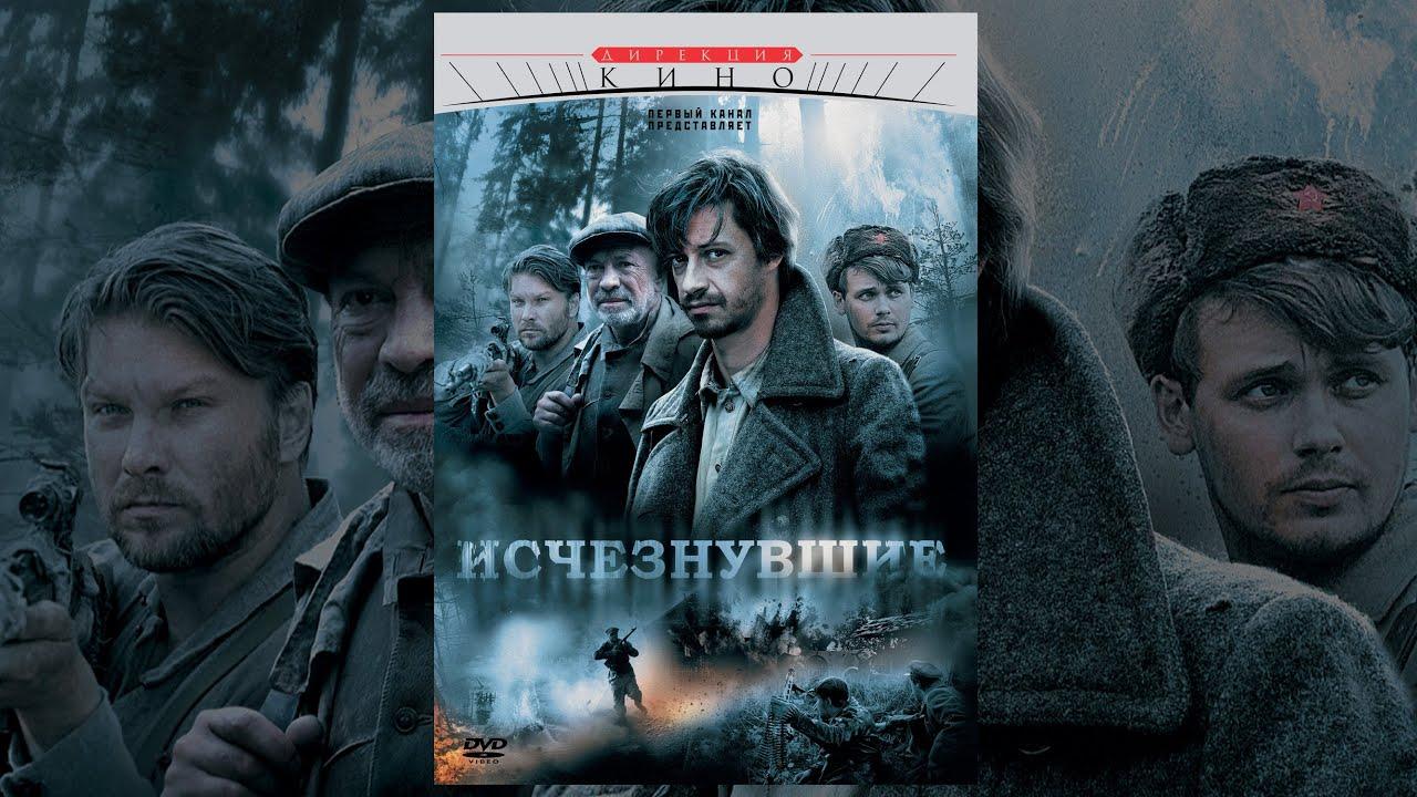 Исчезнувшие (4 серии) (2009)