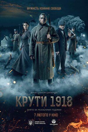 Круты. 1918 / Крути. 1918 (2019)