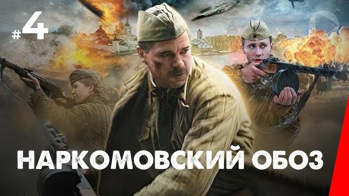 Наркомовский обоз (4 серии) (2011)