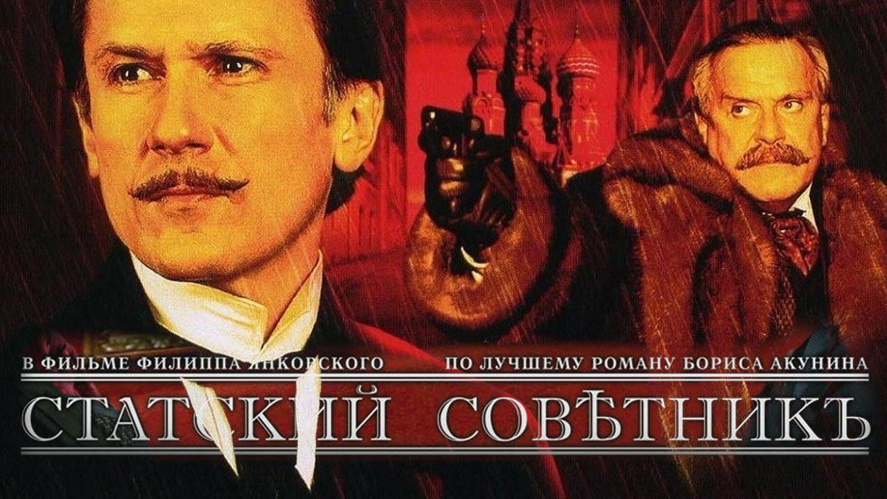 Статский советник (4 серии) (2005)