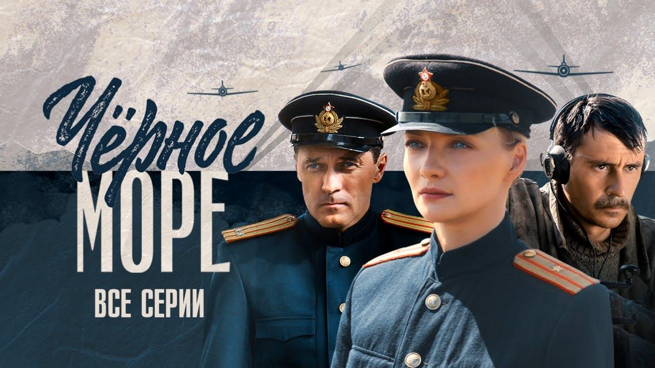Чёрное море (8 серий) (2020)