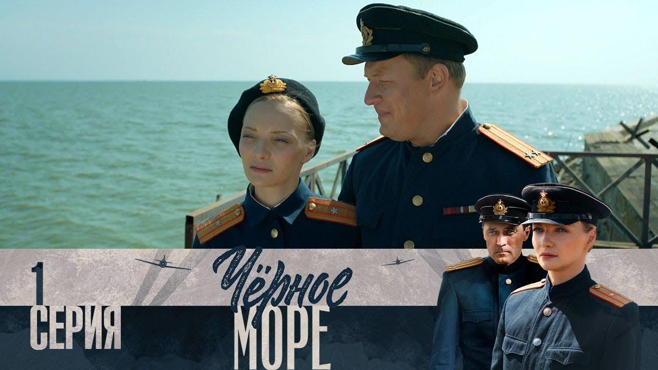 Чёрное море, Серия 1