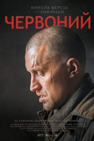 Червоный / Червоний (2017)