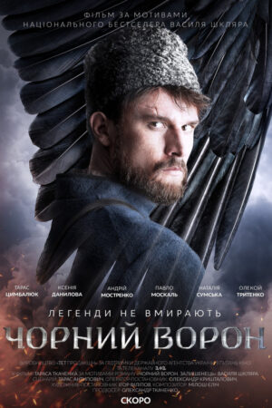 Чёрный ворон (2019)