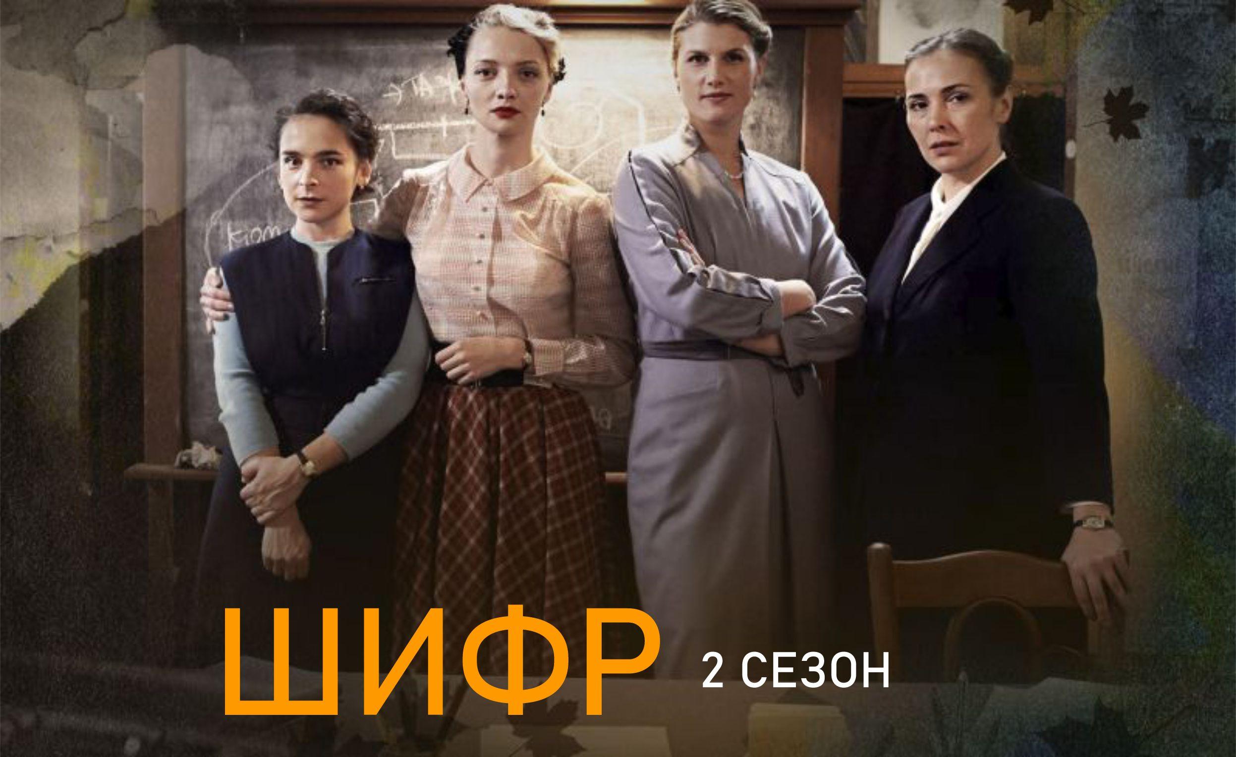 Шифр 2 (2020), Серия 1