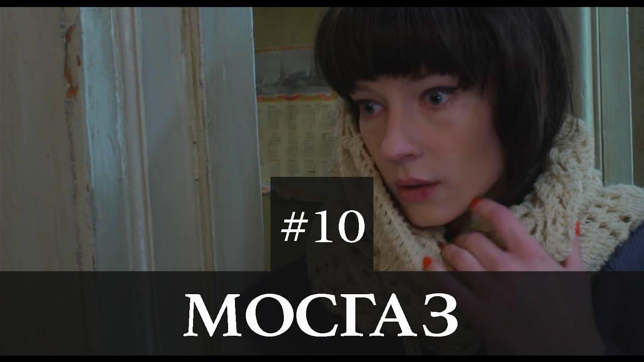 МосГаз, Серия 10