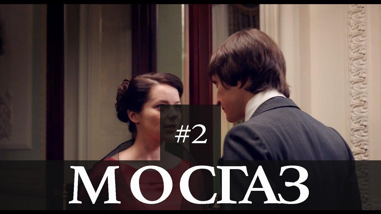 МосГаз, Серия 2