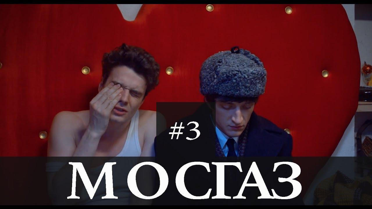 МосГаз, Серия 3