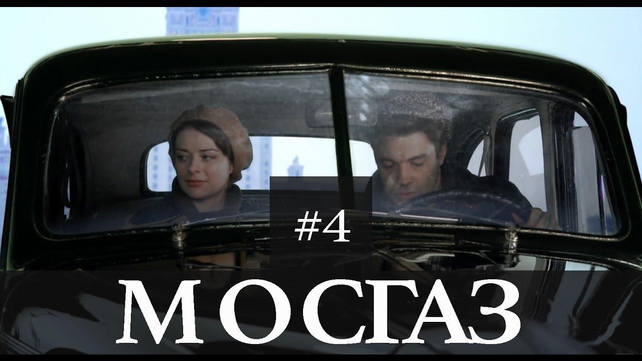 МосГаз, Серия 4