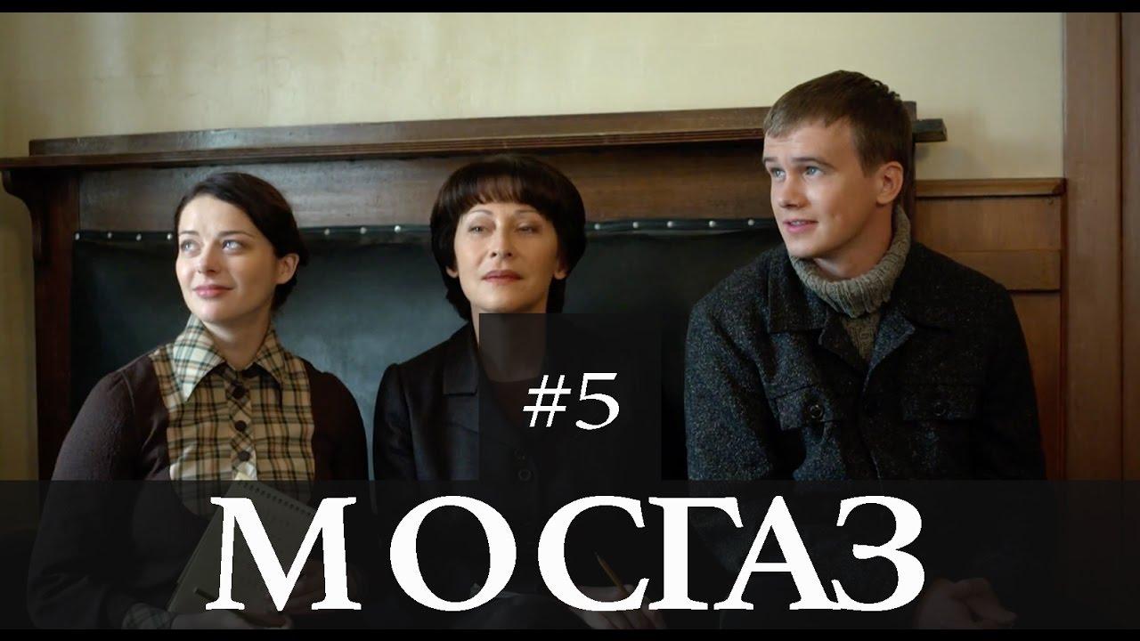 МосГаз, Серия 5