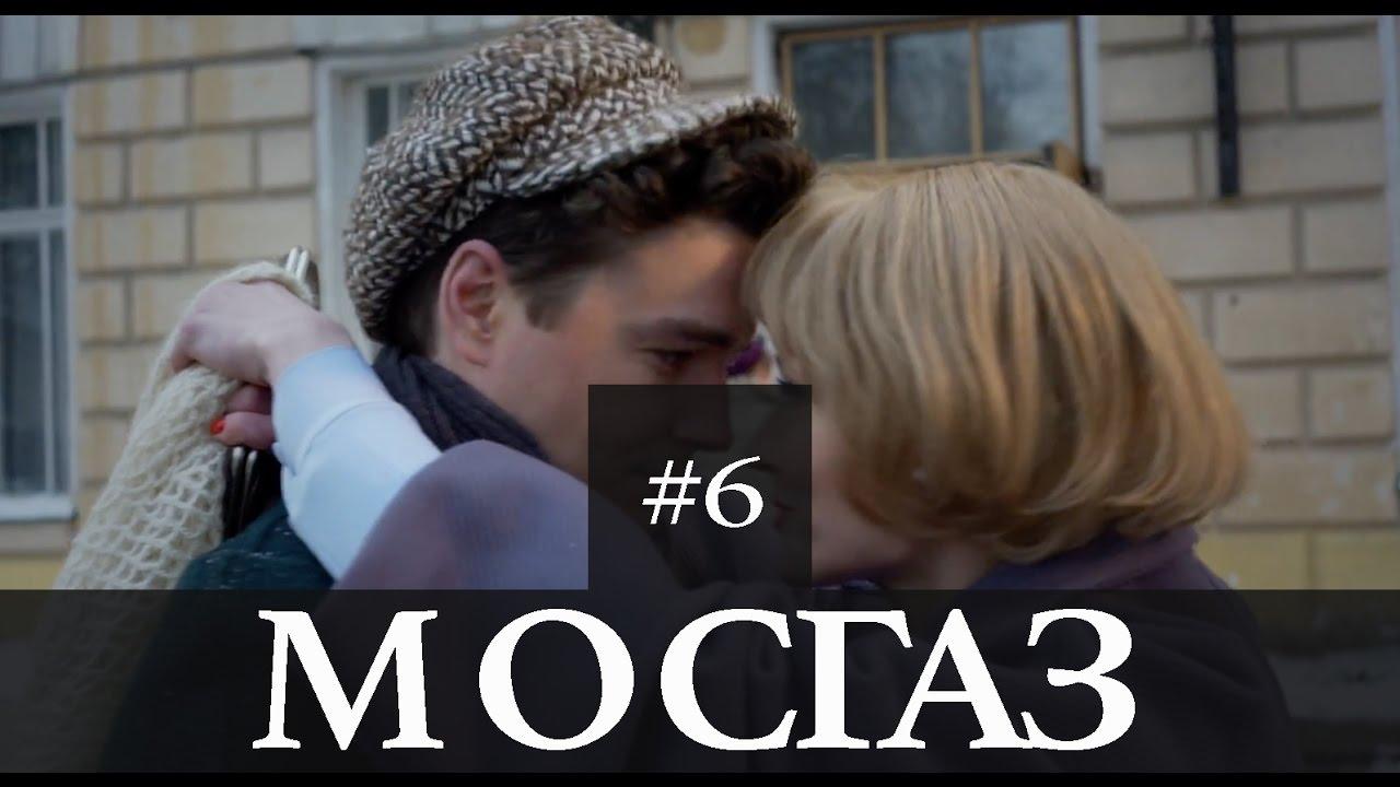 МосГаз, Серия 6