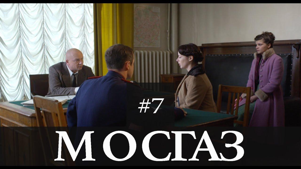 МосГаз, Серия 7
