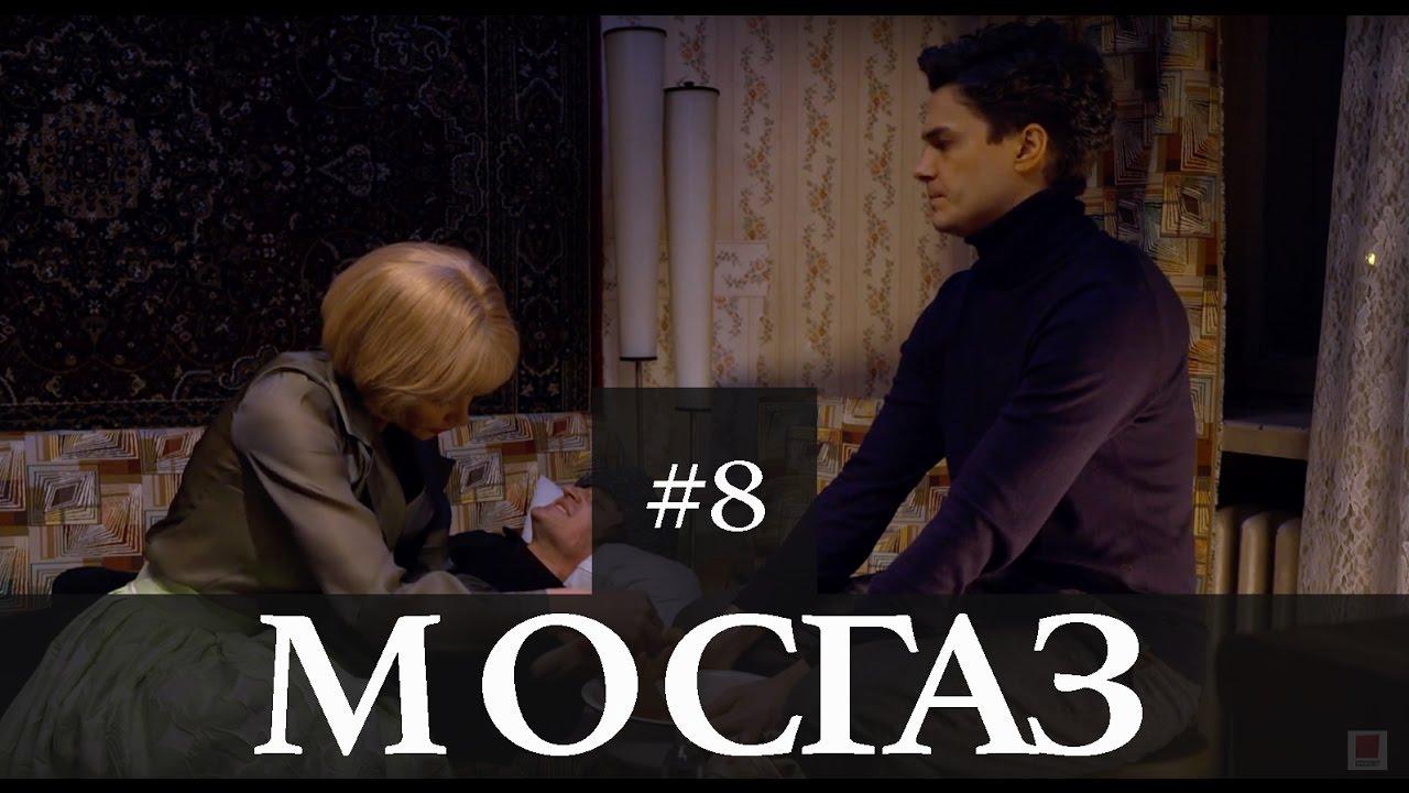 МосГаз, Серия 8