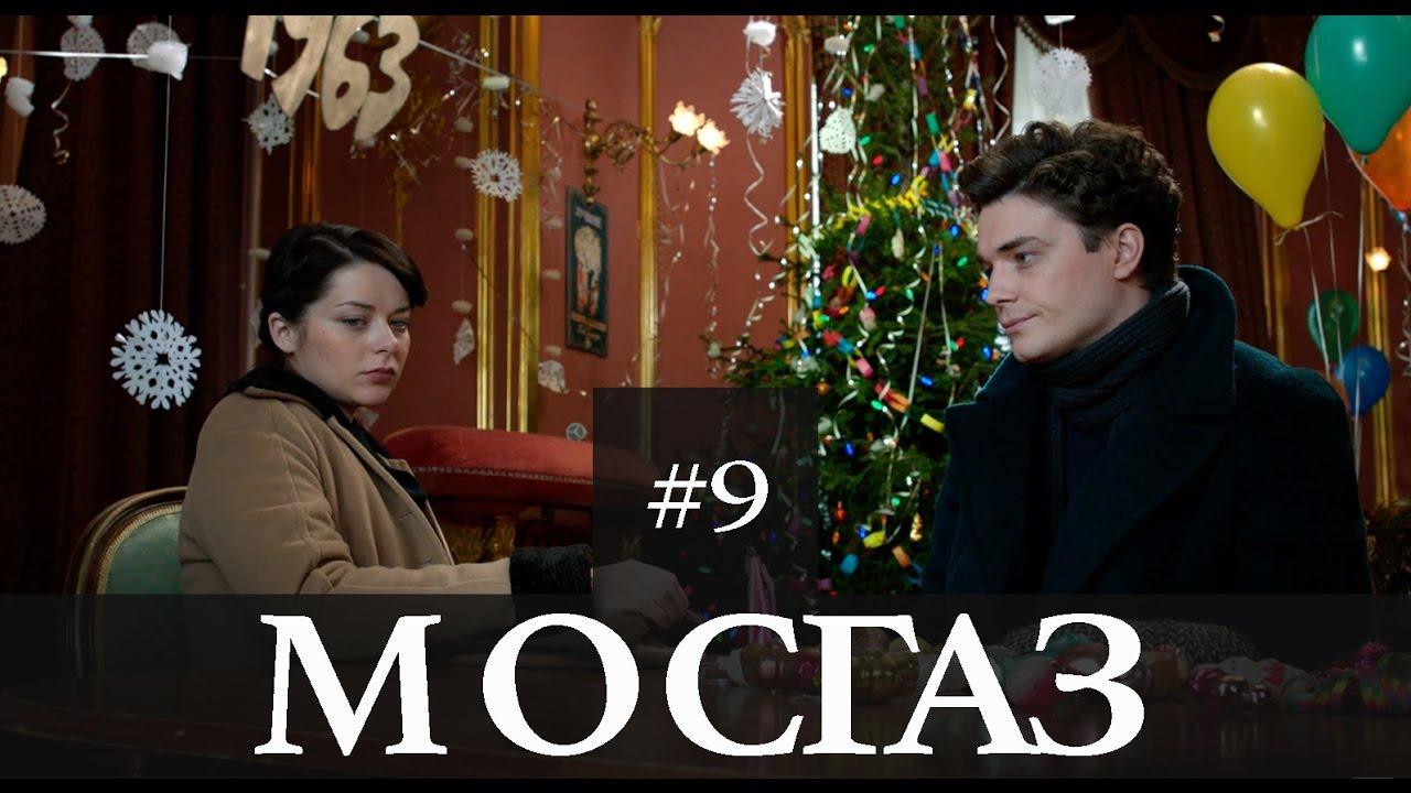 МосГаз, Серия 9