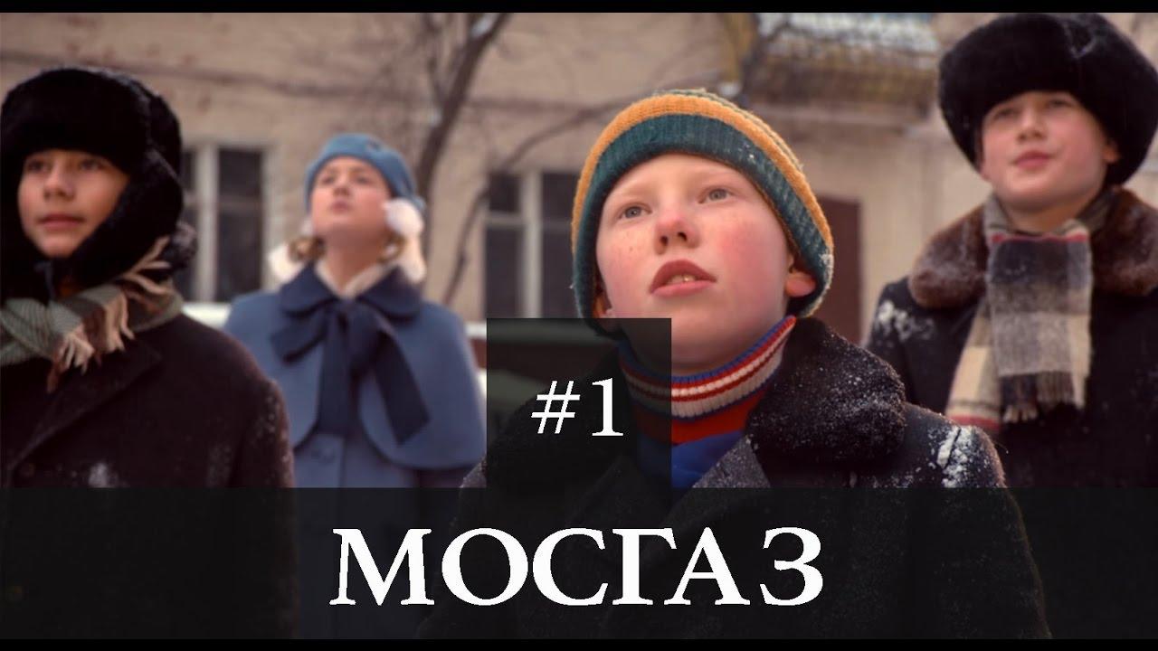 МосГаз, Серия 1