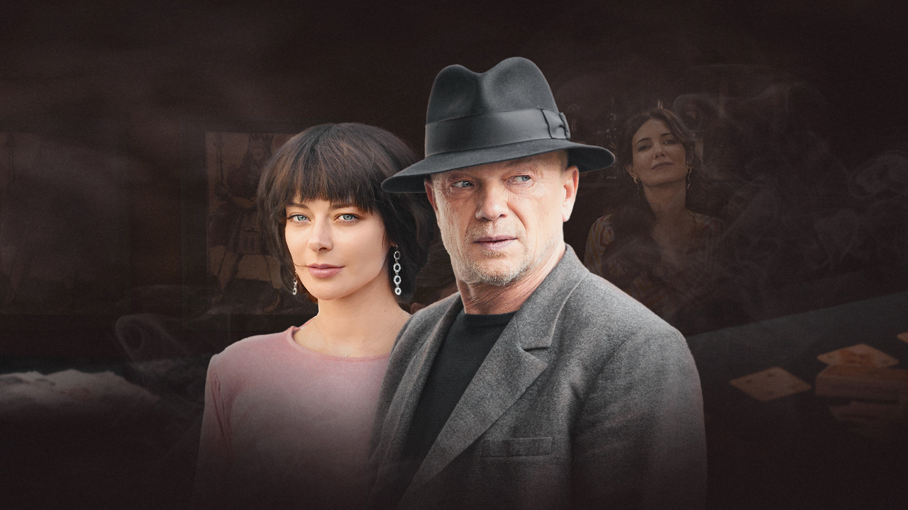 МосГаз (8 серий) (2012)