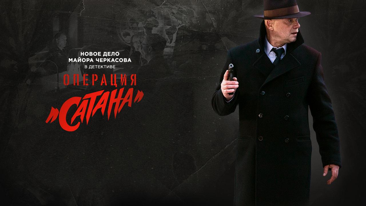 Операция Сатана (8 серии) (2018)
