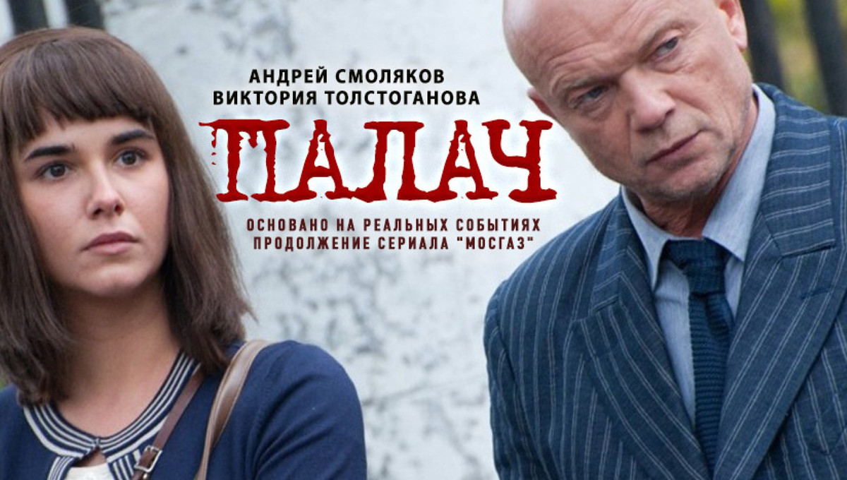 «Палач (10 серий) ( 2014 )»