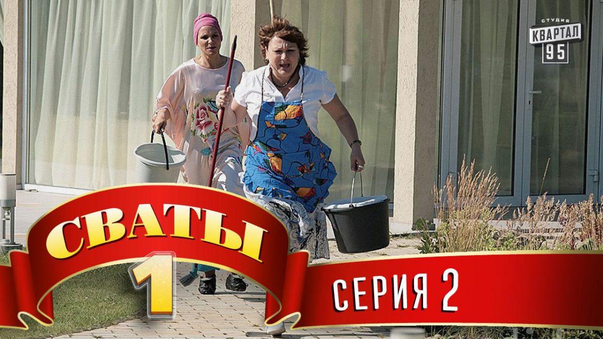 Сваты, Серия 2