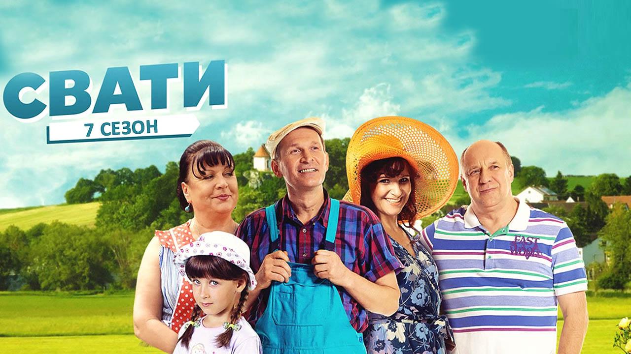 Сваты (1-7 сезоны: 80 серий) (2008-2020)