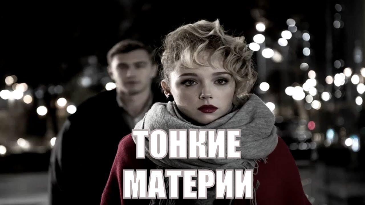 Тонкие материи (8 серий) (2020)