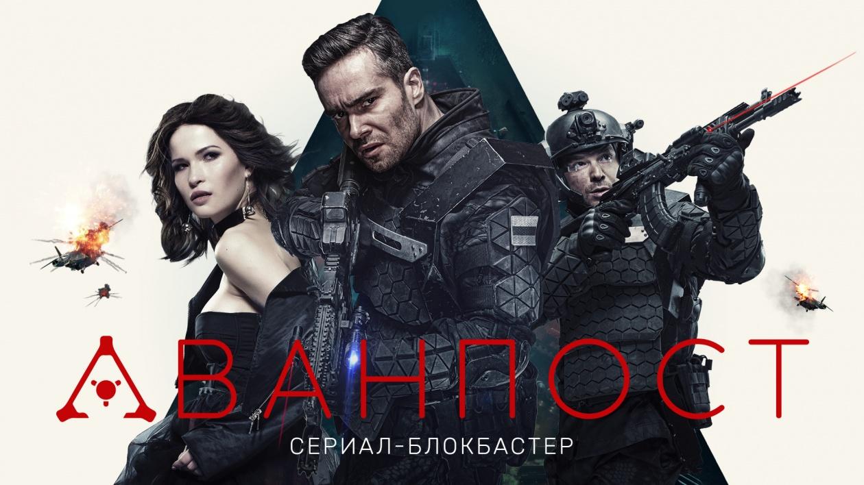 Аванпост (6 серий) (2020)