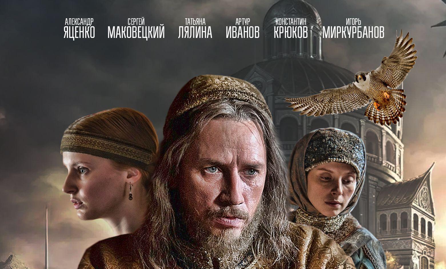 Грозный (8 серий) (2020)