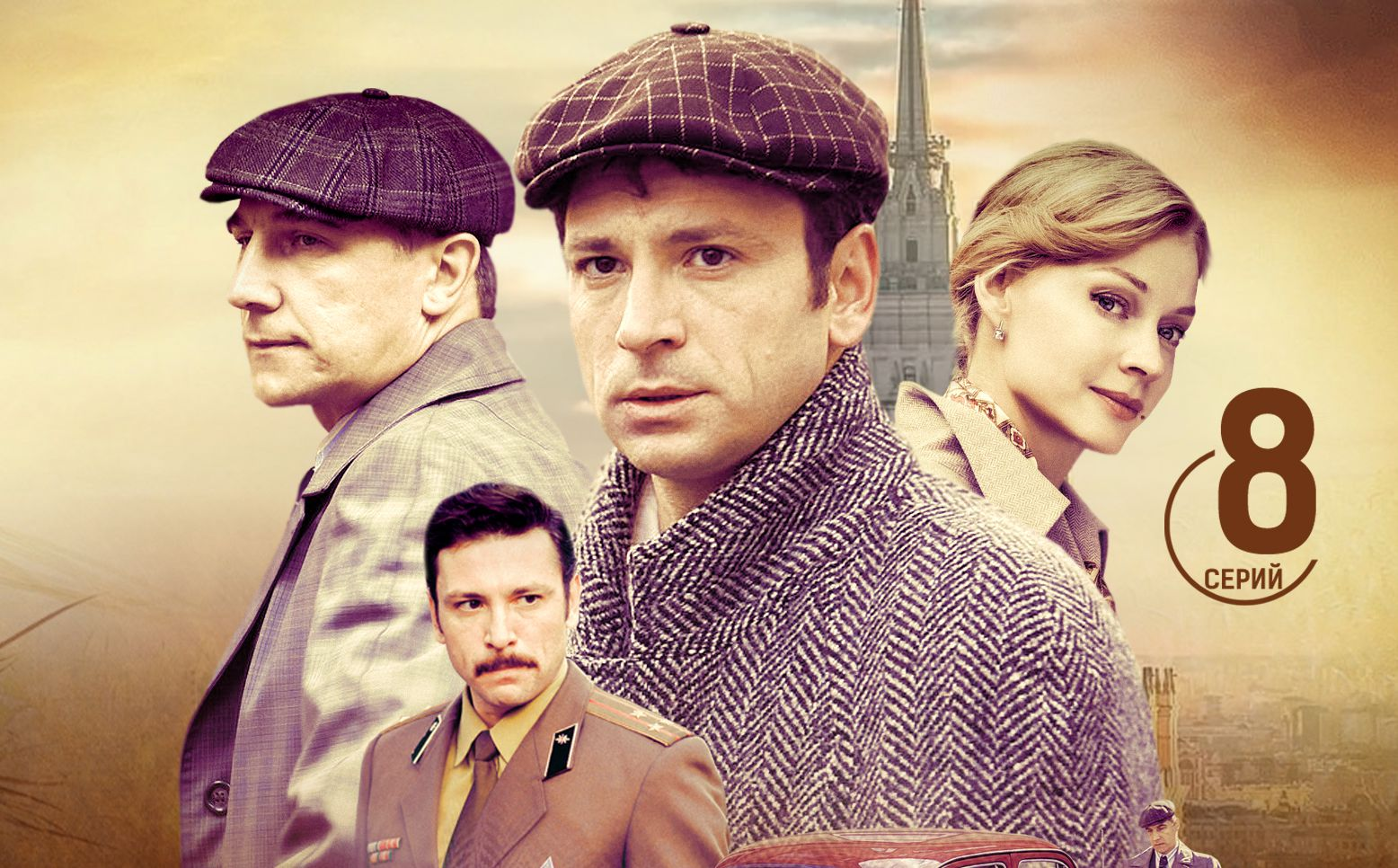 Казанова (8 серий) (2020)