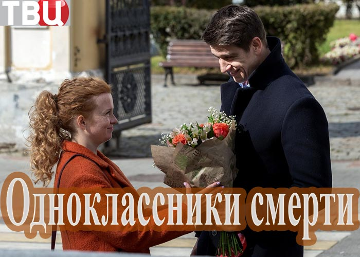 Одноклассники смерти, ( 4 серии) (2020)