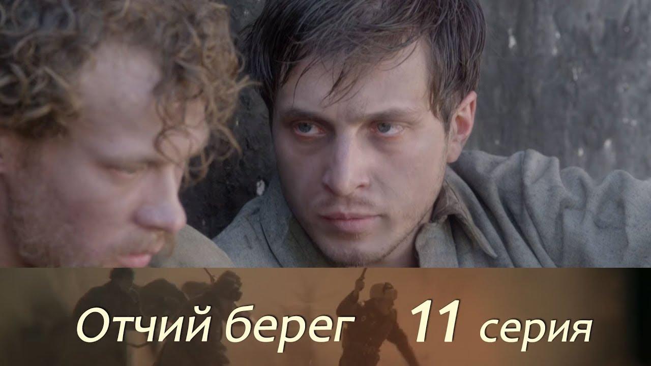Отчий берег, Серия 11