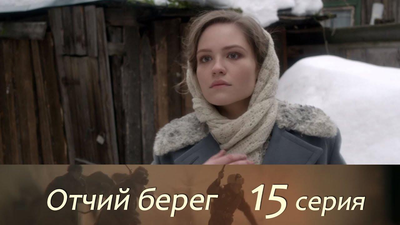 Отчий берег, Серия 15