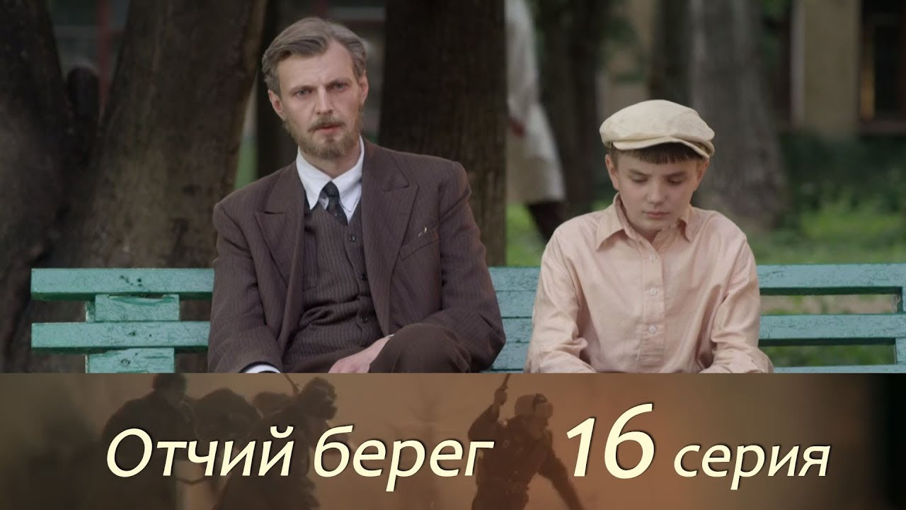 Отчий берег, Серия 16