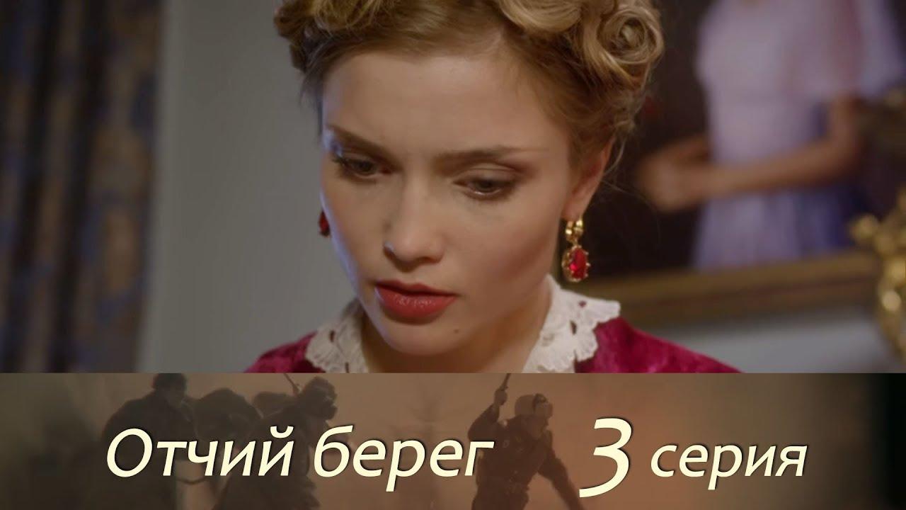 Отчий берег, Серия 3