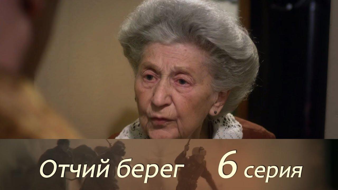 Отчий берег, Серия 6