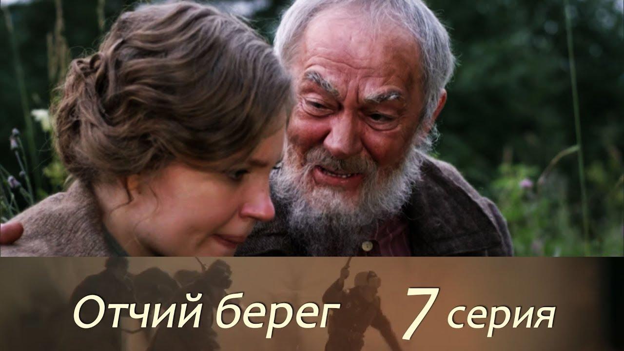 Отчий берег, Серия 7