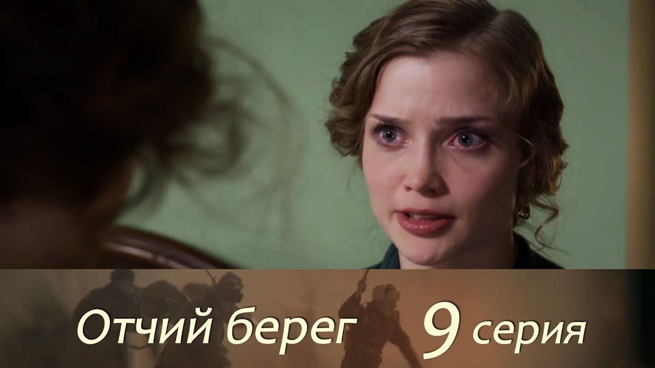 Отчий берег, Серия 9