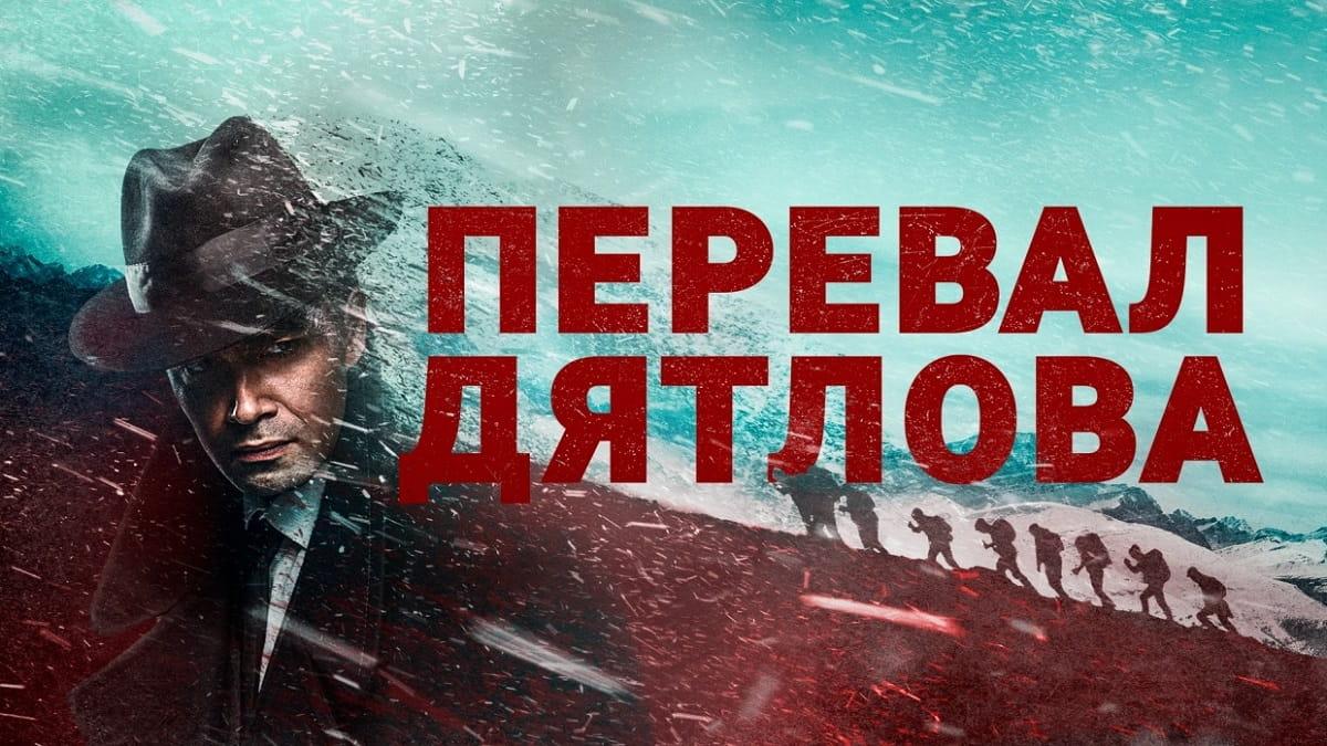 Перевал Дятлова (8 серий) (2020)