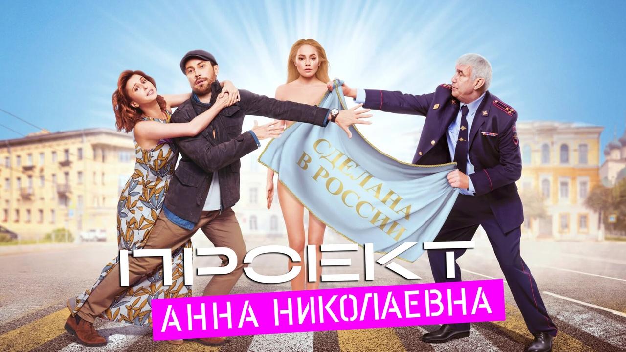 Проект «Анна Николаевна» (1 сезон: 8 серий) (2020)