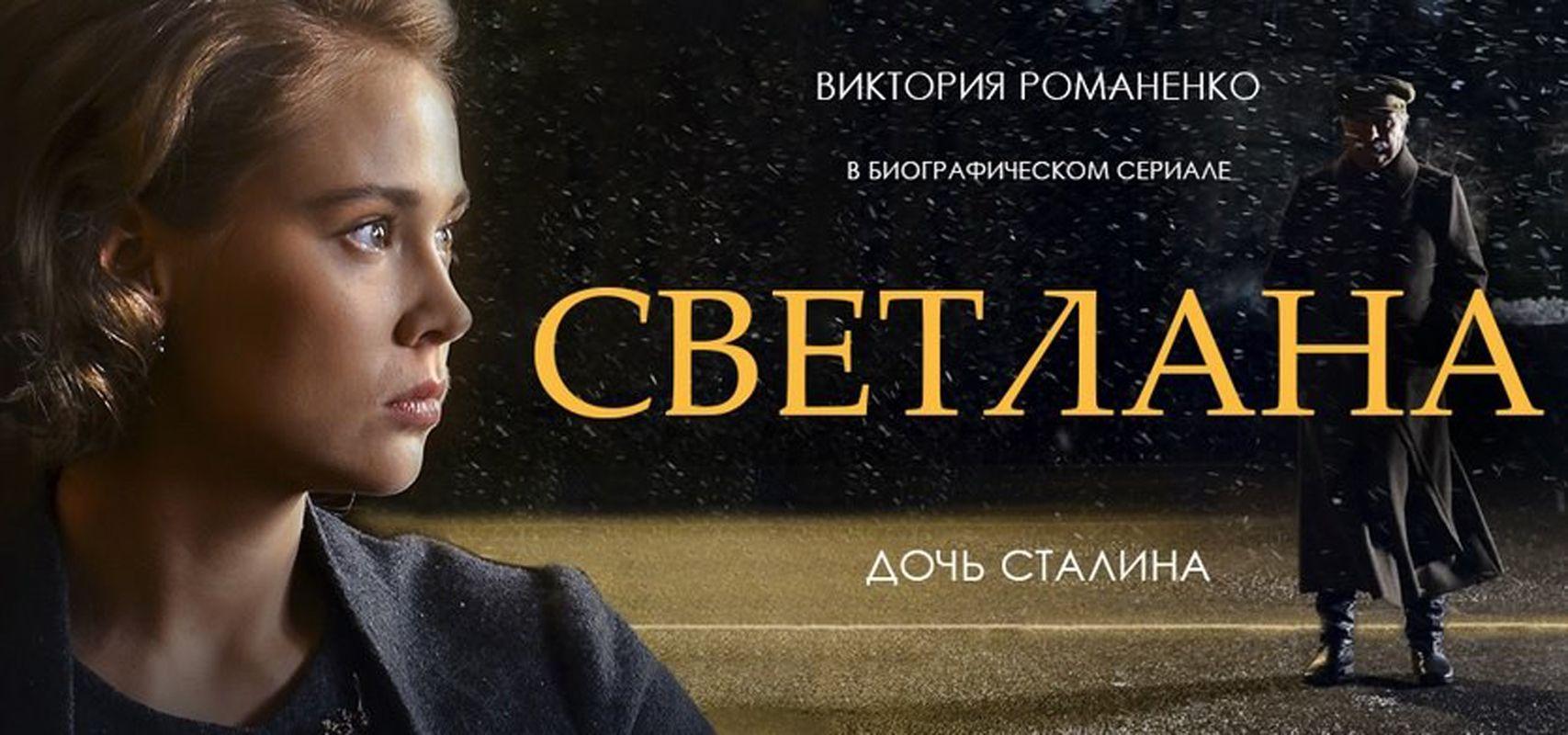 Светлана (Дочь Сталина) (8 серий) (2018)