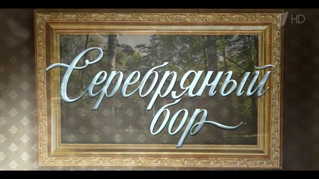 Серебряный бор (24 серии) (2017)