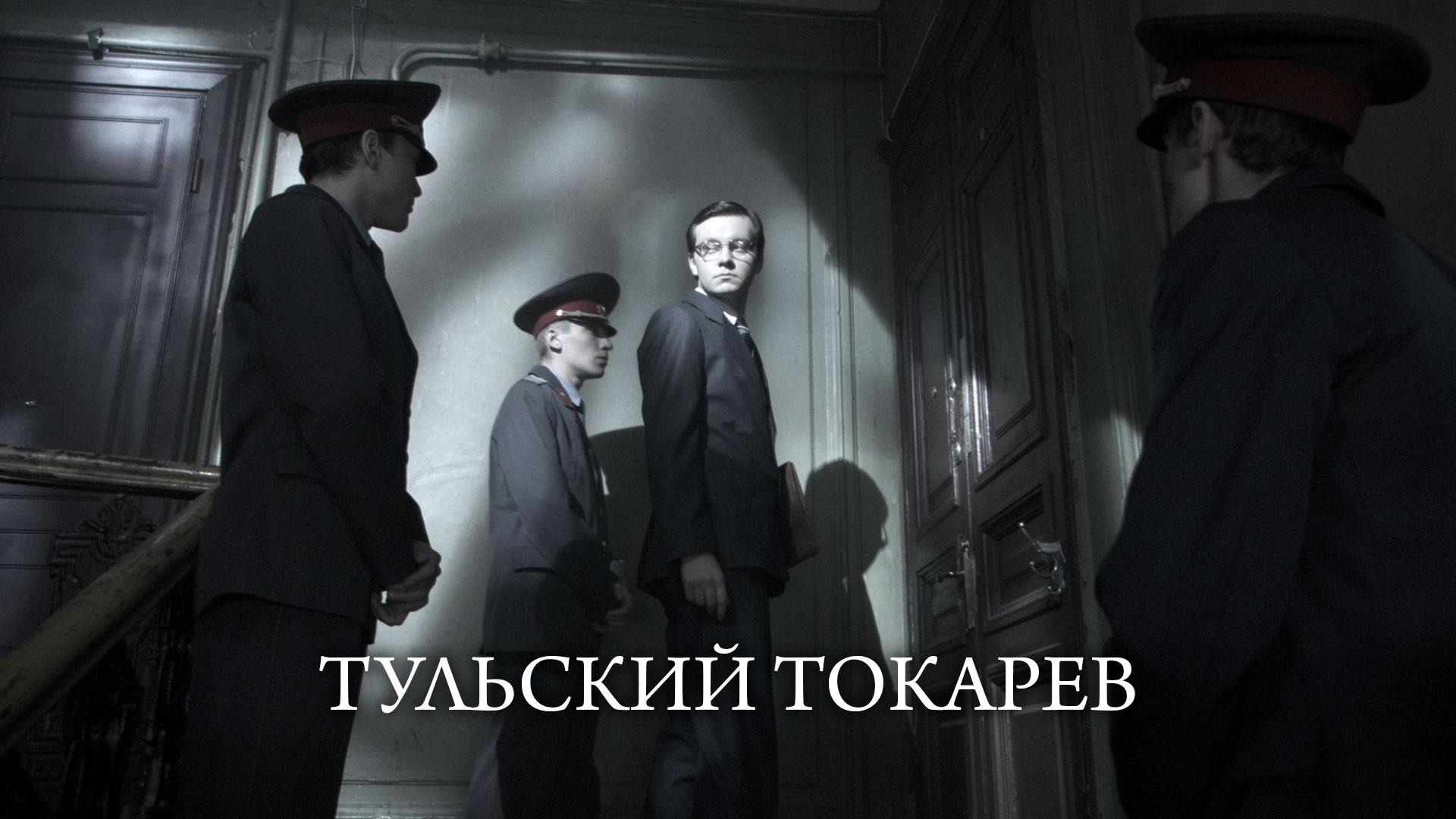 Тульский Токарев (12 серий) (2010)