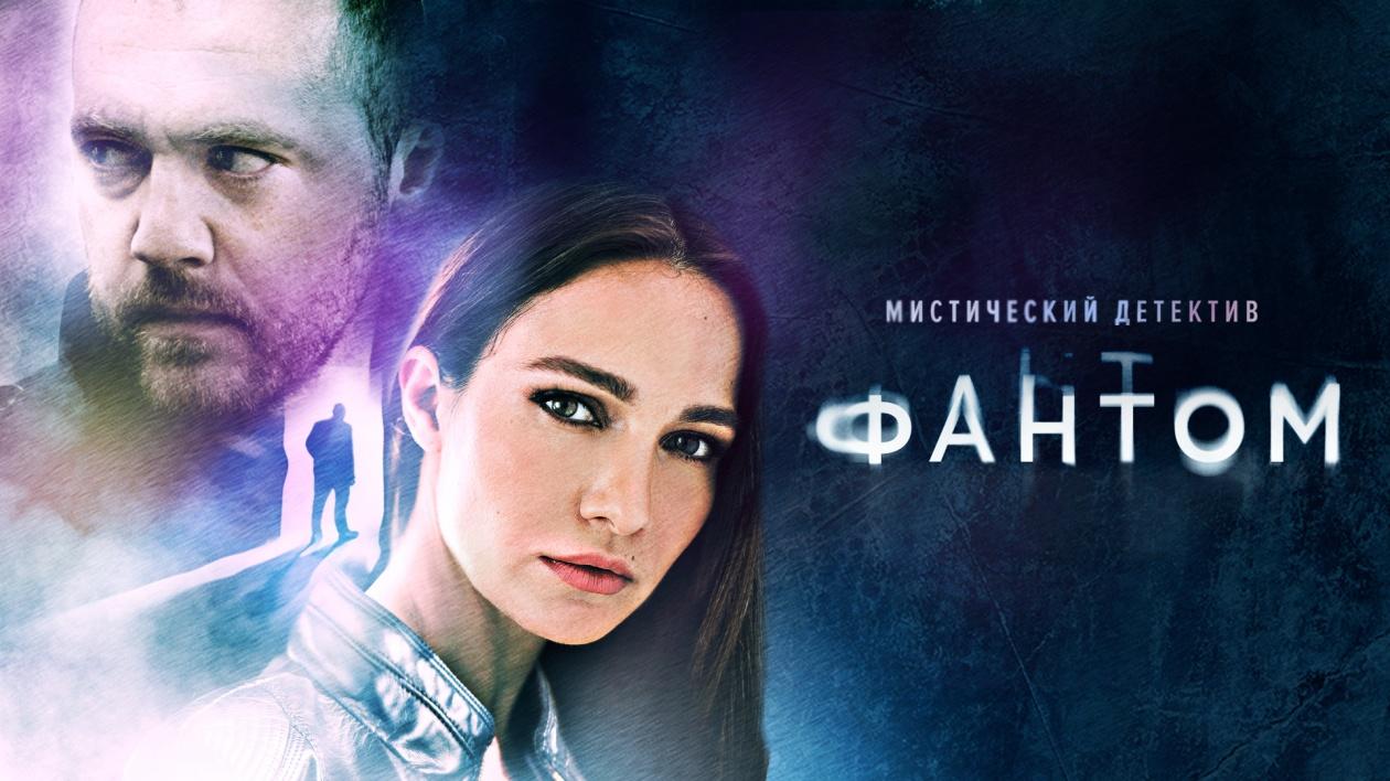 Фантом (8 серий) (2020)