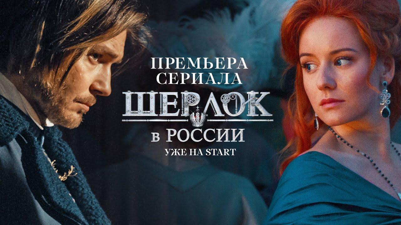Шерлок в России (8 серий) (2020)