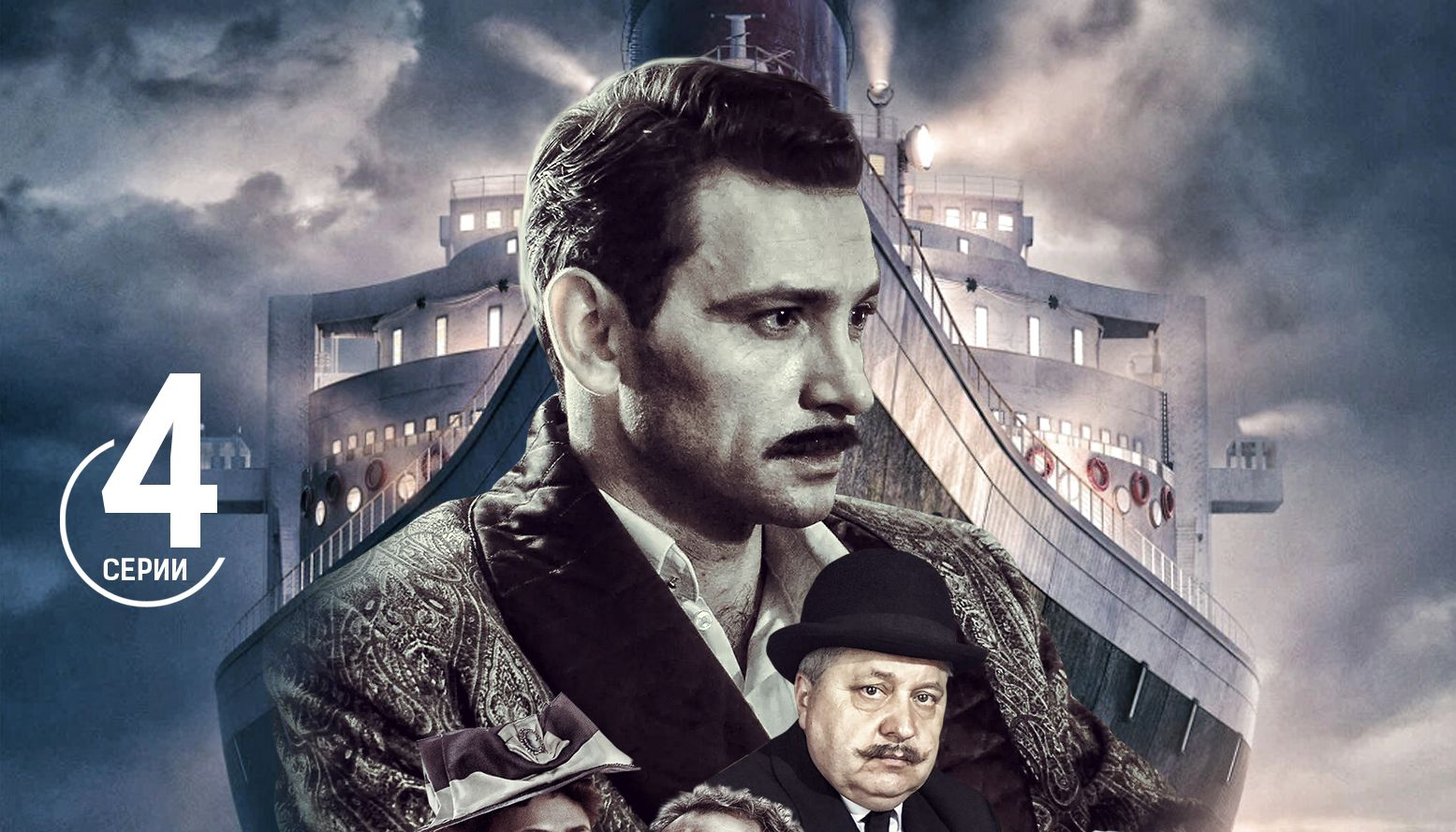 Адвокатъ Ардашевъ 4. Кровь на палубе (4 серии) (2021)