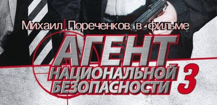 Агент национальной безопасности 3, Серия