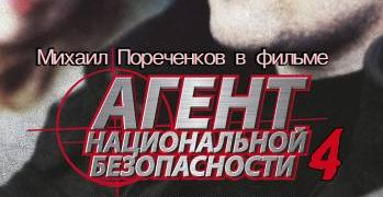 Агент национальной безопасности 4, Серия