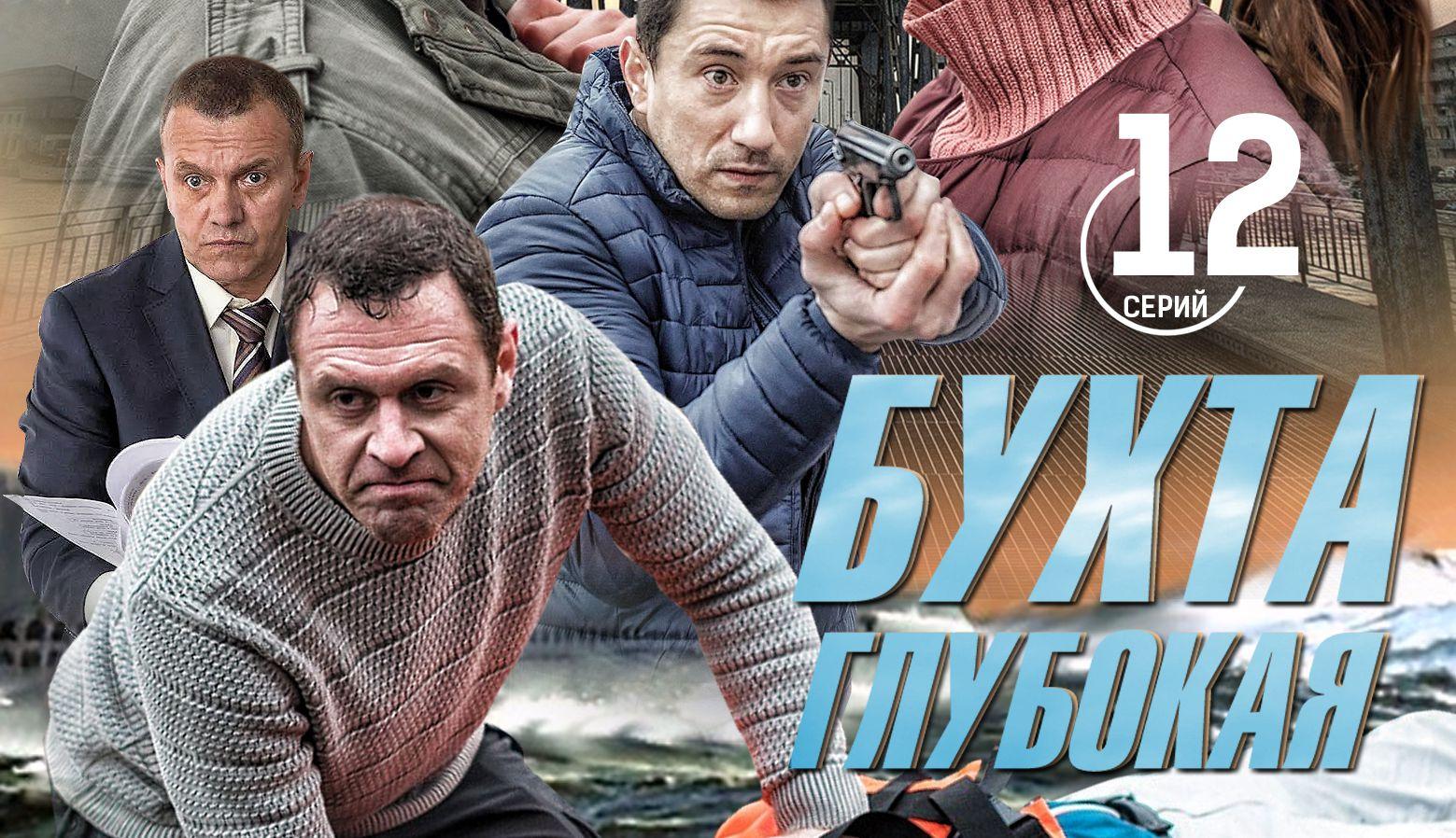 Бухта Глубокая (12 серий) (2021)