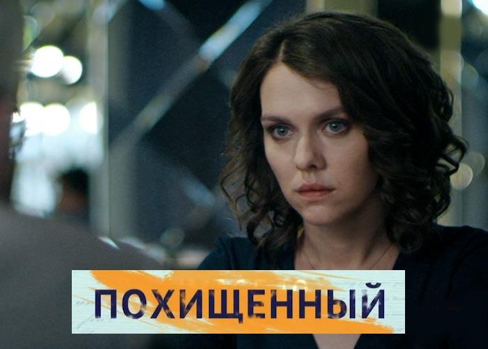 Похищенный (2 серии) (2020)